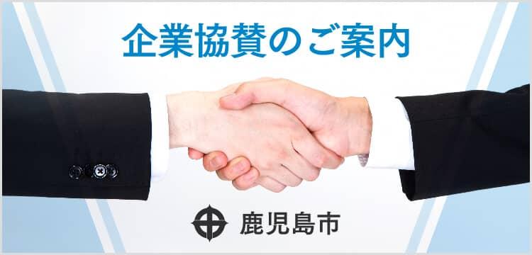 鹿児島国体 企業協賛のご案内