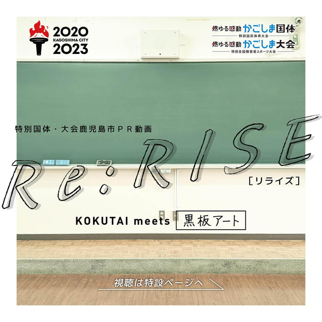 """KOKUTAI meets """"X""""第一弾新PR映像「Re:RISE」公開!!"""