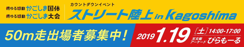 「ストリート陸上 in Kagoshima」 出場者募集!