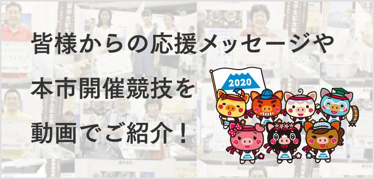 鹿児島市PR動画紹介
