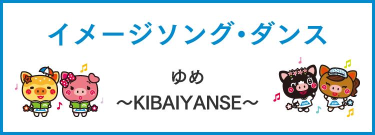 鹿児島国体 イメージソング・ダンス