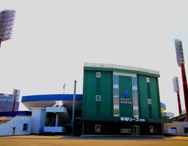 平和リース球場(県立鴨池野球場)