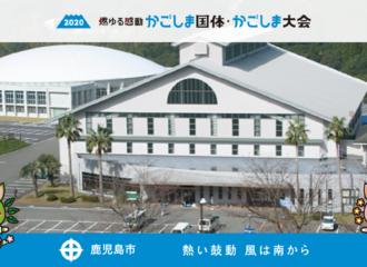 松元平野岡体育館