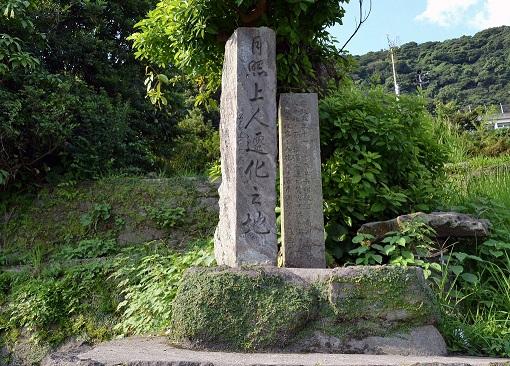月照上人の遷化の碑