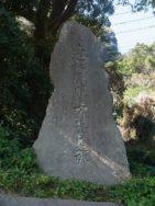 月照上人の追悼碑