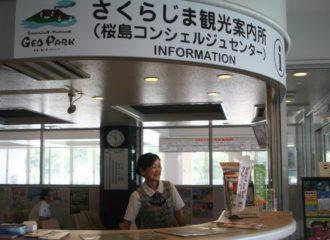 桜島港フェリーターミナル観光案内所(桜島コンシェルジュセンター)
