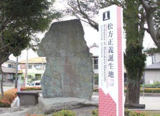 松方正義誕生地
