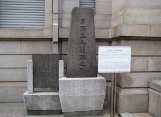 月照上人遺跡の碑