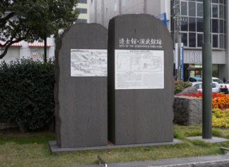 造士館・演武館・医学院跡