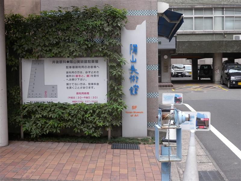陽山美術館