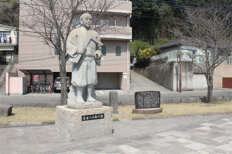 岩永三五郎像