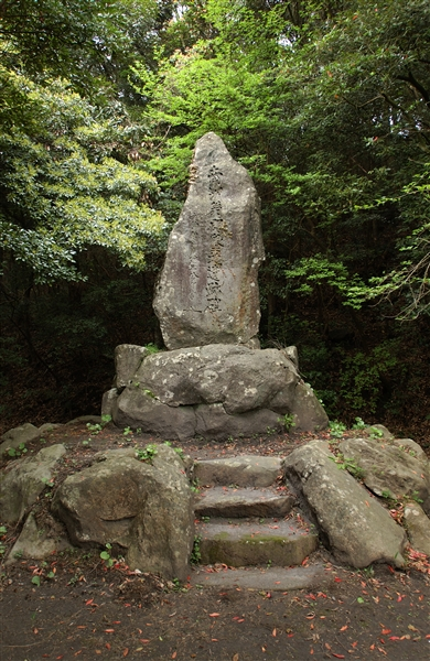 南洲翁開墾の地の碑