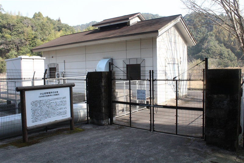 小山田発電所