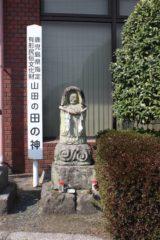 山田の田の神