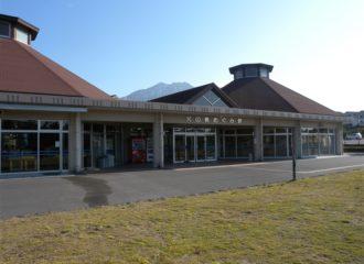 道の駅桜島 火の島めぐみ館