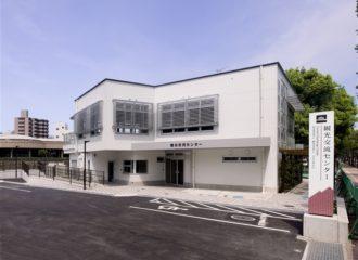 観光交流センター