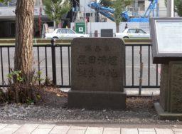 黒田清輝誕生地
