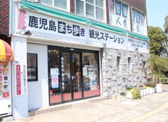 鹿児島まち歩き観光ステーション