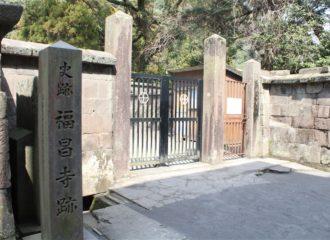 福昌寺跡(島津家墓地)