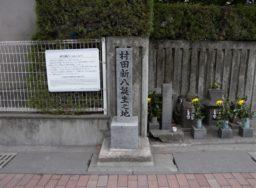 村田新八誕生地の碑