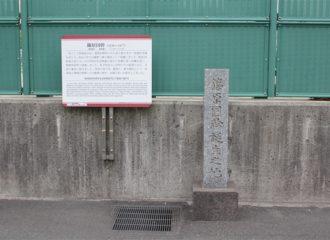 篠原国幹居宅跡