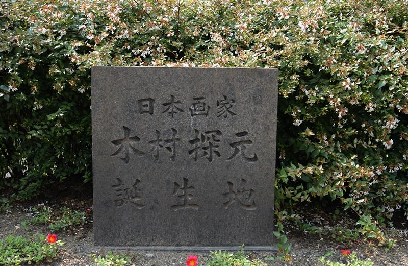 木村探元誕生地