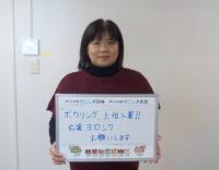 鹿児島県ボウリング連盟・丸田さん