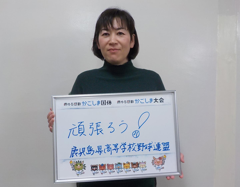 鹿児島県高等学校野球連盟・河野さん