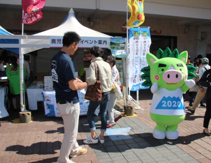 「第21回渋谷・鹿児島おはら祭」においてかごしま国体・かごしま大会のPRをしました