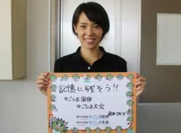 迫田さおりさん