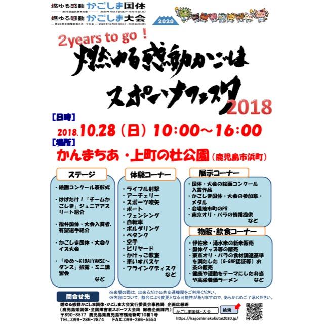 【イベント終了】10月28日(日曜日)は「燃ゆる感動かごしまスポーツフェスタ2018」に出かけませんか?