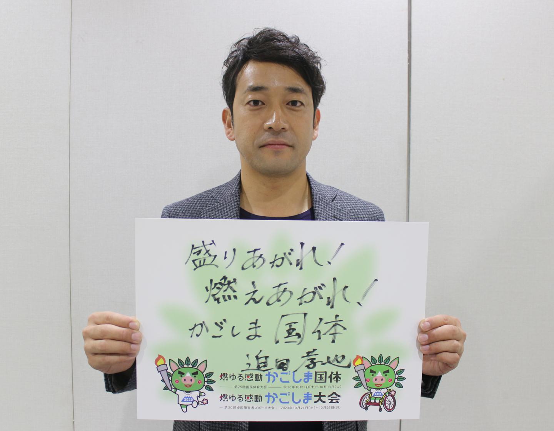 迫田孝也さん