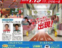 かごしま国体・かごしま大会カウントダウンイベント「ストリート陸上 in Kagoshima」を開催します!