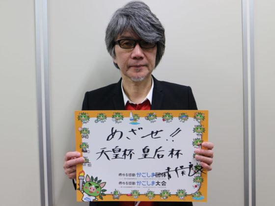 吉俣良さん