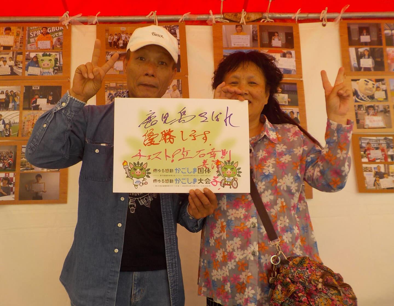 立石幸則さん&美津子さん