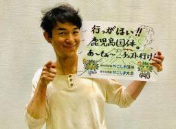 田上晃吉さん