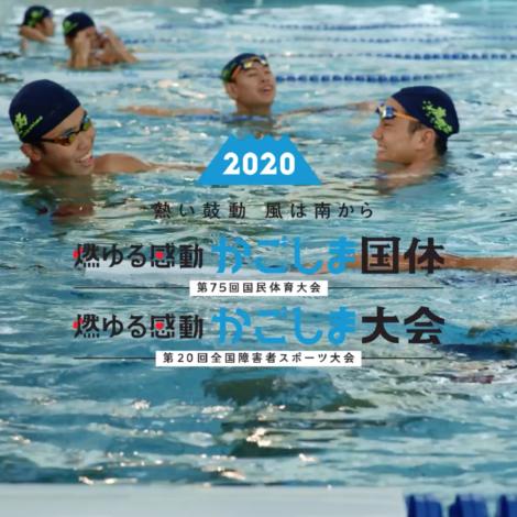 かごしま国体・かごしま大会新PVシリーズ第一弾いよいよ公開!