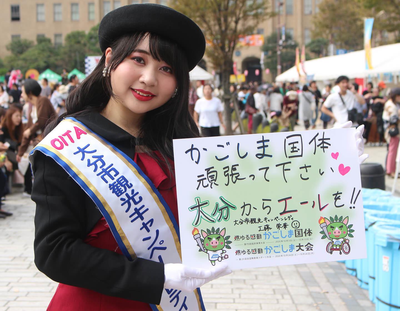 大分市観光キャンペーンレディ 工藤栄華さん
