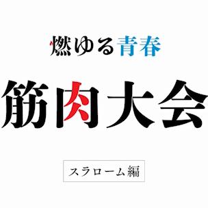 燃ゆる感動かごしま国体・かごしま大会新PVシリーズ第2弾を公開しました!