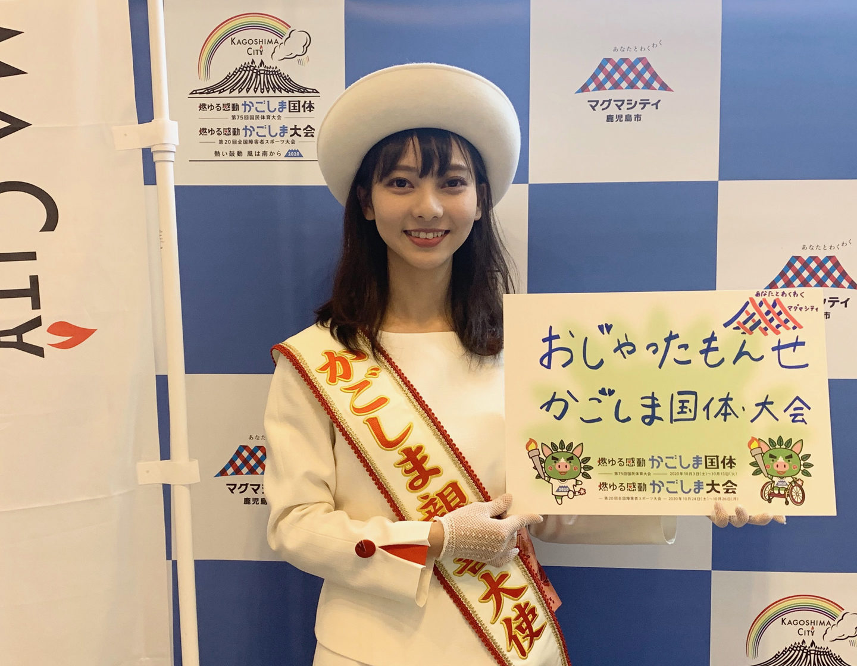 第15代かごしま親善大使 中島 眞子さん