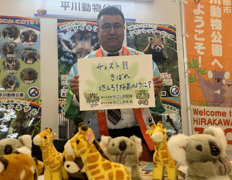 平川動物公園さん