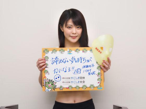 川村 虹花さん