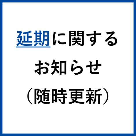 延期に関する市実行委員会からのお知らせ(随時更新)